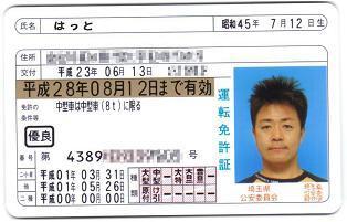 ICカード免許証