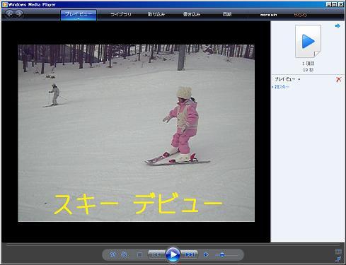【 再生 】 スキー デビュー